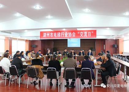 ▲Huzhou City Elevator Industry Association Exchange Day - SL ELEVATOR Station